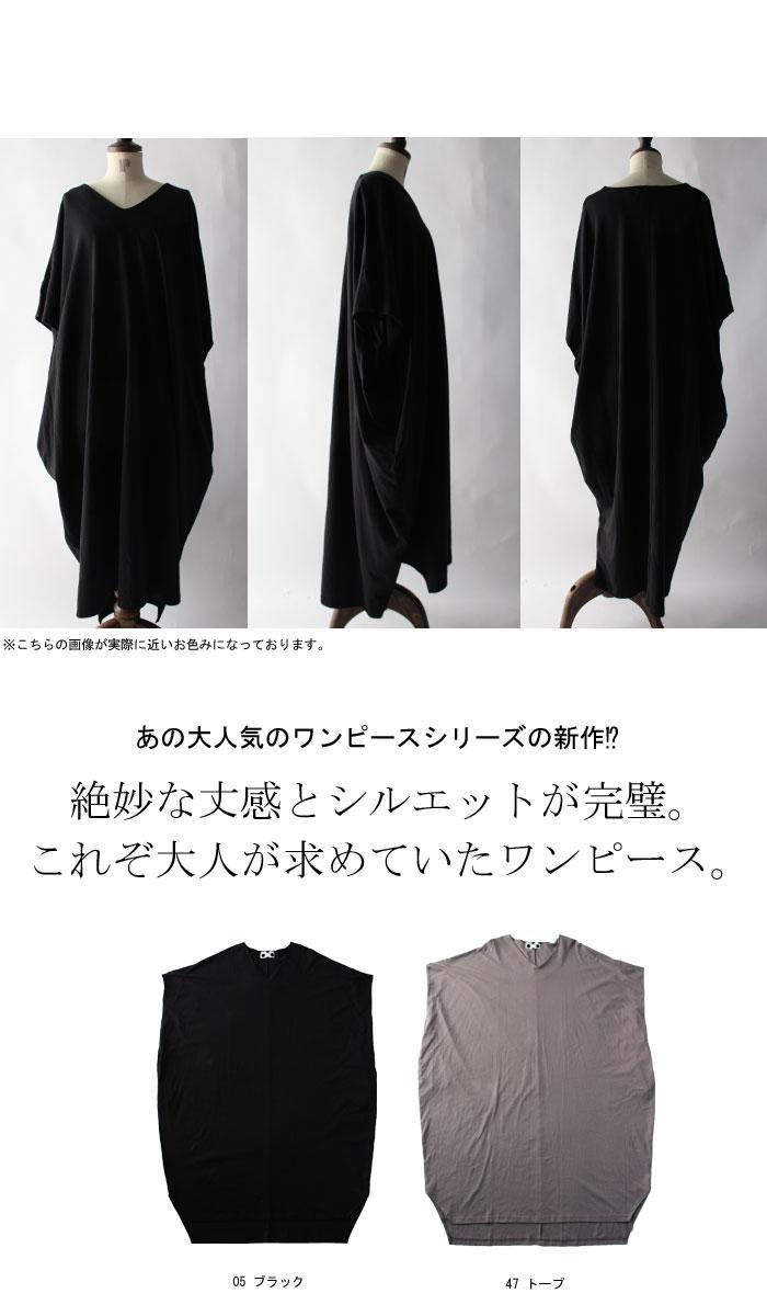 美人袖の立体シルエット。落ち感綺麗な大人ワンピ。コットンワンピ・3月27日20時~発売。##×メール便不可!