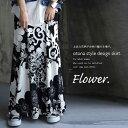 和テイストでもあり、多様な美しさ。2way花柄ロングスカート・9月14日20時〜再再販。『上品な花柄...
