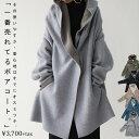 史上最大ロングランヒット、あのコートがさらに進化。ダブルボア...