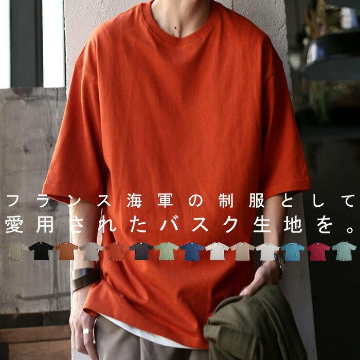 ビッグシルエット Tシャツ メンズ バスクT 綿100・再再販。メール便不可【Z】(REV)