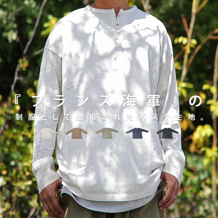 ヘンリーネックバスクT ロンT Tシャツ メンズ 長袖 綿・再再販。メール便不可