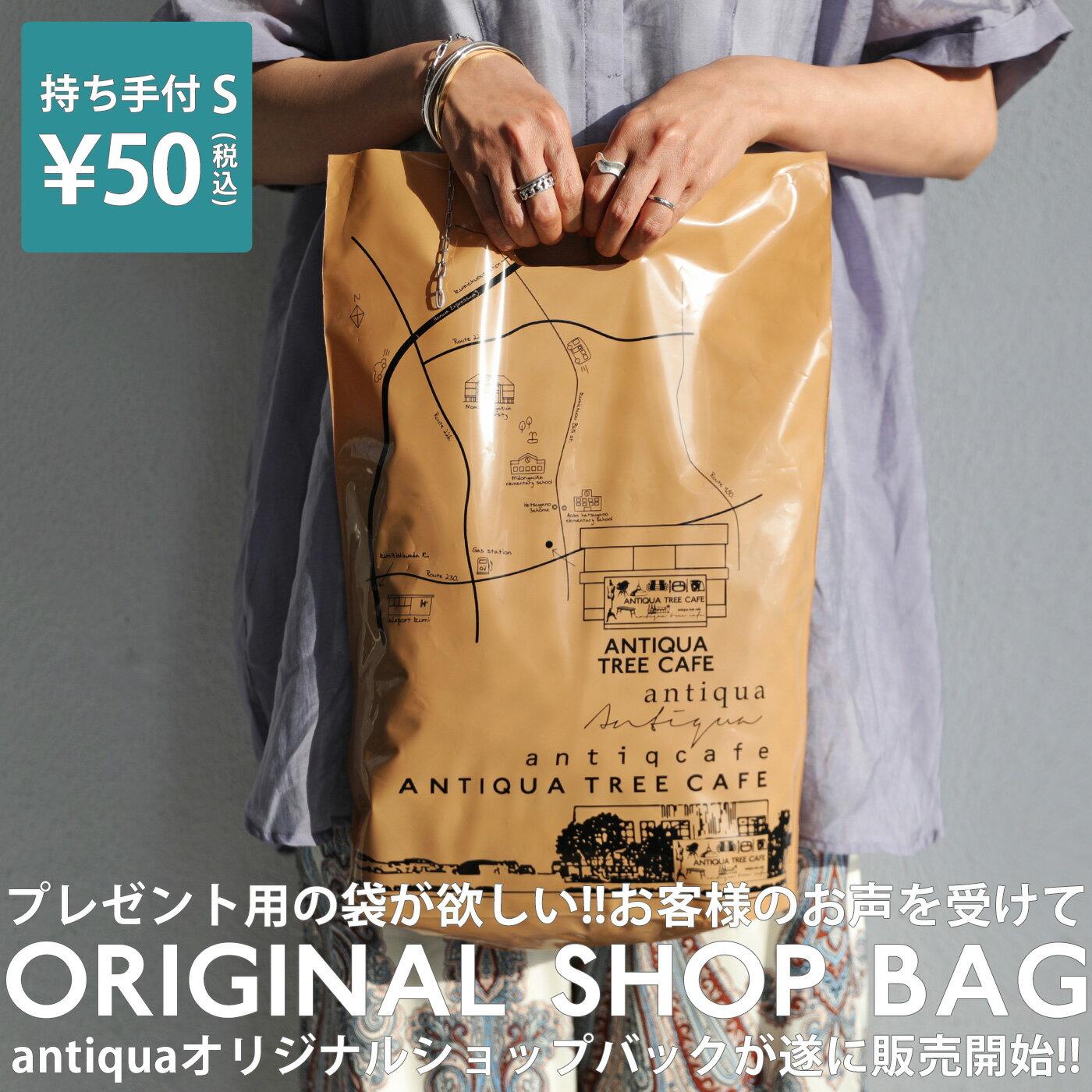 antiqua オリジナルショップバッグ 持ち手付Sサイズ・4月19日0時~発売。(1)メール便可 母の日