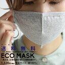 【即納】マスク 洗える 在庫あり 綿100% 洗えるマスク 布マスク 大人用 小さめ 綿マスク 夏 夏用 送料無料・(10)メール便可【218B】