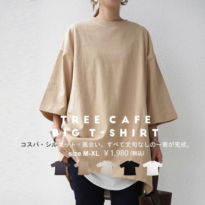 ゆるっとシルエットが好バランスを作る。リブTシャツ・再販。メール便不可 母の日