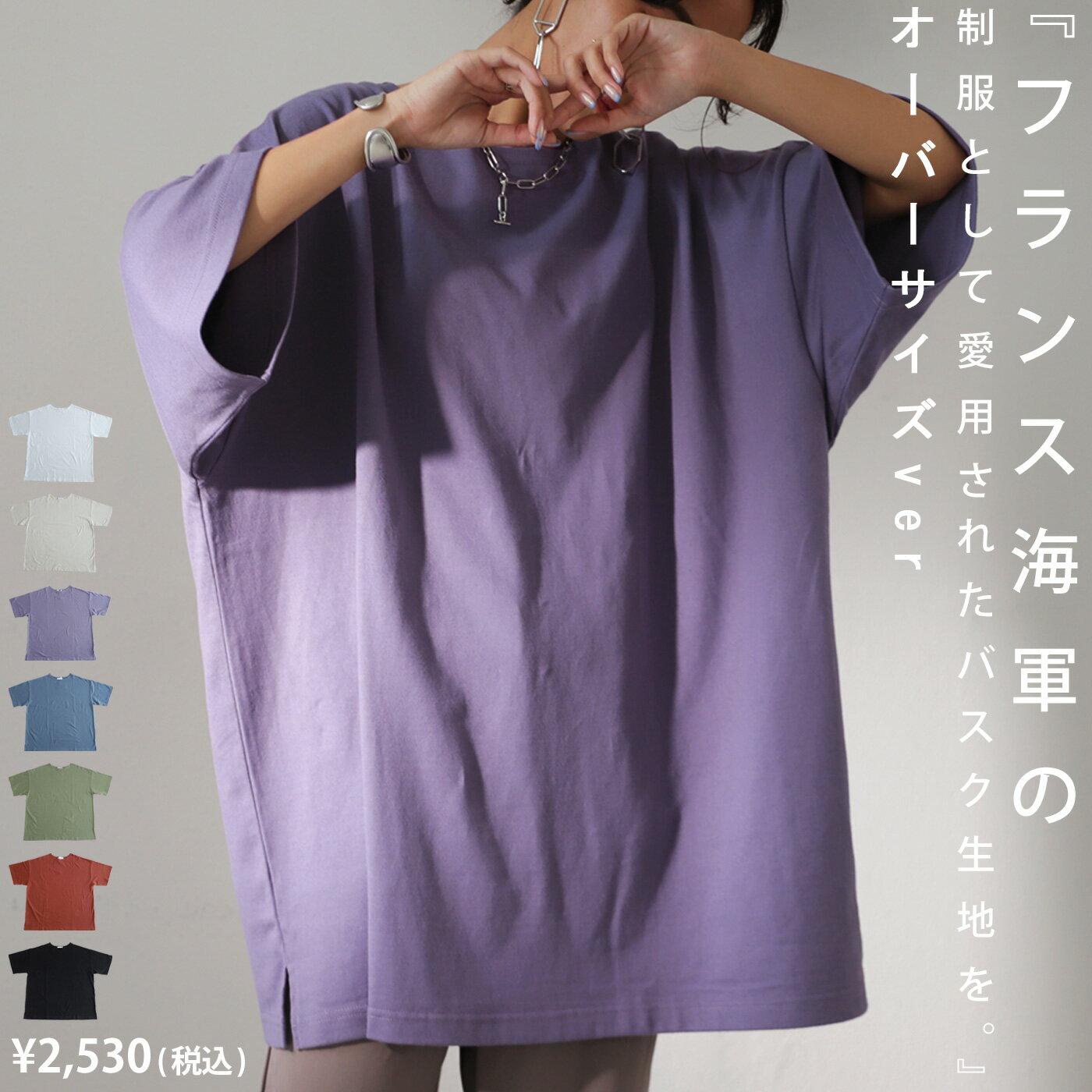 Tシャツ レディース 半袖 ビッグシルエット バスクT 綿・再販。メール便不可