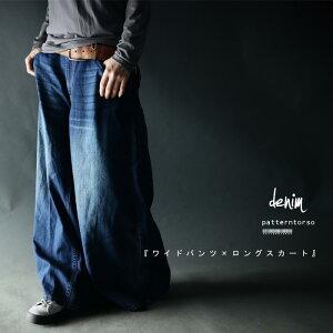 スカート 当たり前 デザインワイドデニムパンツ
