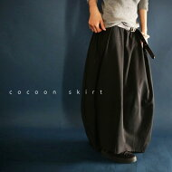 コクーンシルエットで柔らかなヒロインスカート。『華やかなコクーンスカートで胸キュンげっと。』skirtがフェミニンさを醸し出す。コクーンスカート##