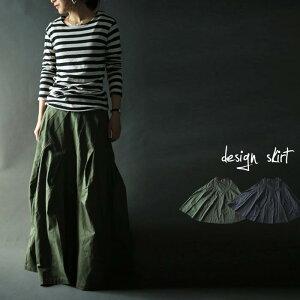 ボリューム スカート デザイン ボリュームロングスカート