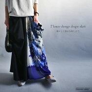 圧倒的なセンスに目を奪われる。『気分がアガル、個性的でお洒落ボトム。』甘すぎない変形デザイン。変形花柄切り替えドレープスカート##