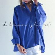 たぷっとドルマンで自然に決まる。『見た目も着心地もエアリー。』シャツがもっと、もっと好きになる。綿素材ドルマンシャツ##