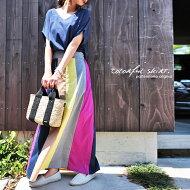 このイロと色が出逢えて本当に良かった。『デザイナー試行錯誤の絶品スカート。』女性の綺麗をみちびく。色切り替えロングスカート##