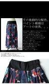 【ポイント20倍!!!エントリー必須!6月1日0時〜3日23時59分まで】誰もが素敵と納得する一着。アート柄ロングスカート・6月3日20時〜発売。##