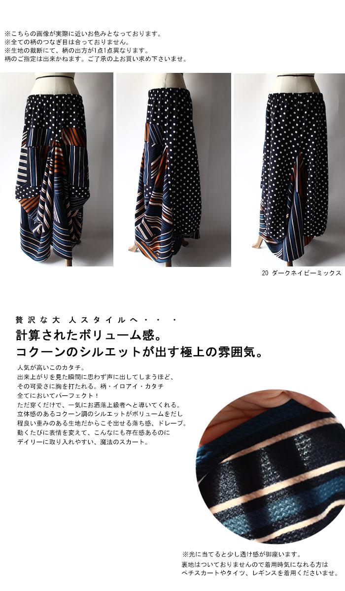 レトロな配色が彩る、ハイセンスモード。変形ロングスカート・3月16日20時~再再販。##×メール便不可!