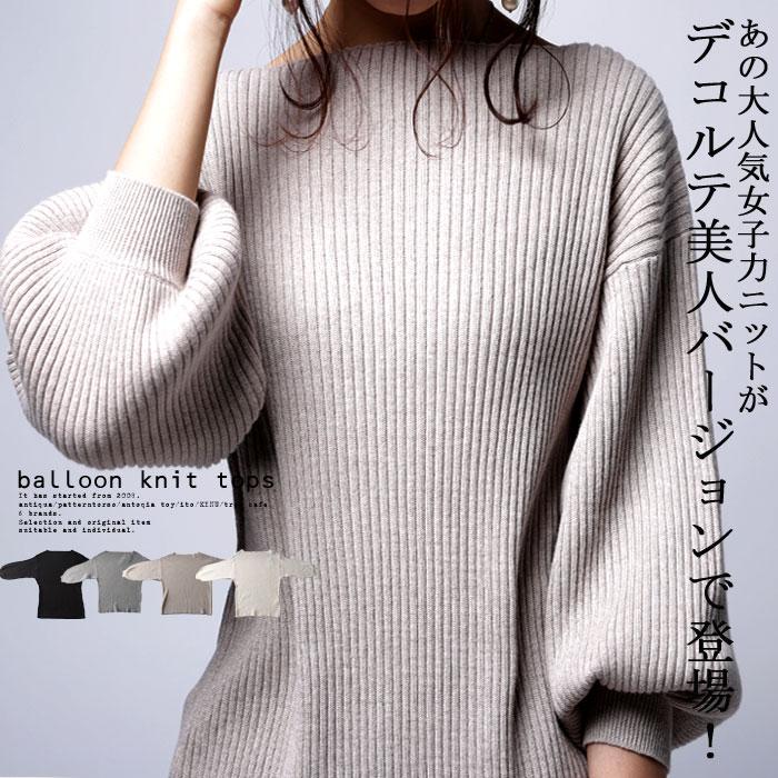 あの大人気、女子力ニットのNEWバージョン。ボートネック綿ニット・2月6日20時~発売。##×メール便不可!y3...