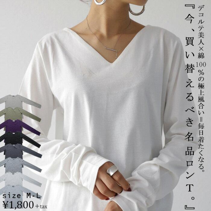 これさえあれば、強いミカタ。cottonVネックロンT・再再販。『M/L選べる。ベーシックシリーズ。』(50)◎メール便可!...