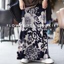 和テイストでもあり、多様な美しさ。2way花柄ロングスカート...