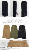 華奢に見せて、即今っぽ。ヴィンテージフリンジスカート・10月5日20時〜発売。##×メール便不可!