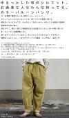 スタイリングに好相性。ひと技効かせた丸みライン。カラーバルーンパンツ・##×メール便不可!!