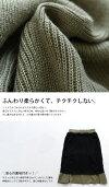 ニットで楽な穿き心地、3種の編地で絶妙フレアシルエット。リブスカート・##
