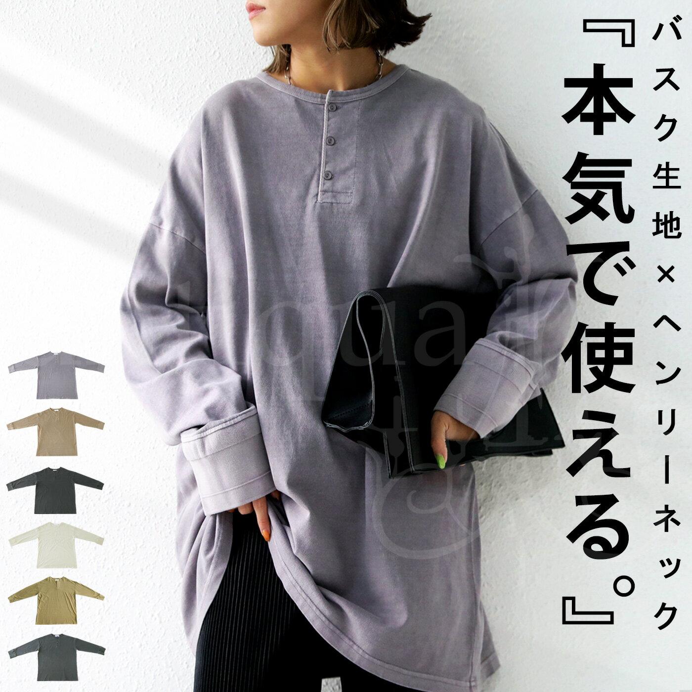 新色追加!ヘンリーネックバスクT ロンT Tシャツ レディース 長袖・10月13日20時~再再販。メール便不可
