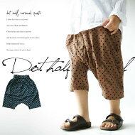 期間限定送料無料!antiquatoyoriginal!『日常のファッションをドットで楽しむ。』5月12日20時〜再販!着こなしやすくよりデザインにリアリティを。サルエルハーフドットパンツ【999】