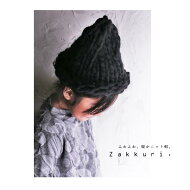 この季節欠かせないのはふわふわで可愛いニット帽。・11月23日20時〜再販。ふわふわ、ざっくり、温かくて可愛い。##