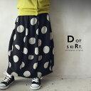 お洒落際立つ切替えデザイン。ふっくらドットスカート・再販。##×メール便不可!