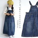 味わい加工のリメイクデニム風サロペスカートが来た。デニムサロペットスカート・7月10日20時〜発売。##×メール便不可!