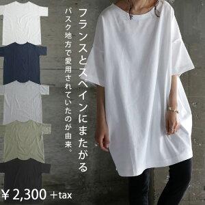 へたらなくて丈夫なバスク生地。ベーシックを長く着る。バスクTシャツ・5月25日20時〜発売。(100)◎メール便可!