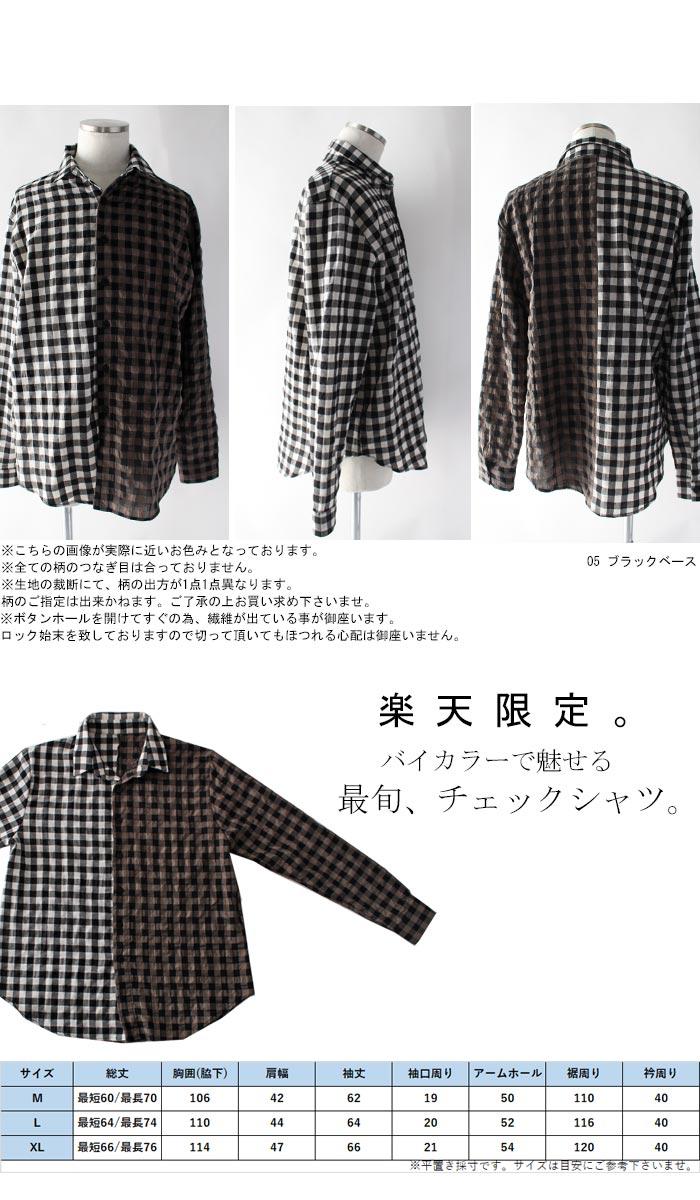 (楽天限定)カジュアルながらも程よく綺麗めに。ギンガムチェックシャツ・3月27日20時~発売。##×メール便不可!