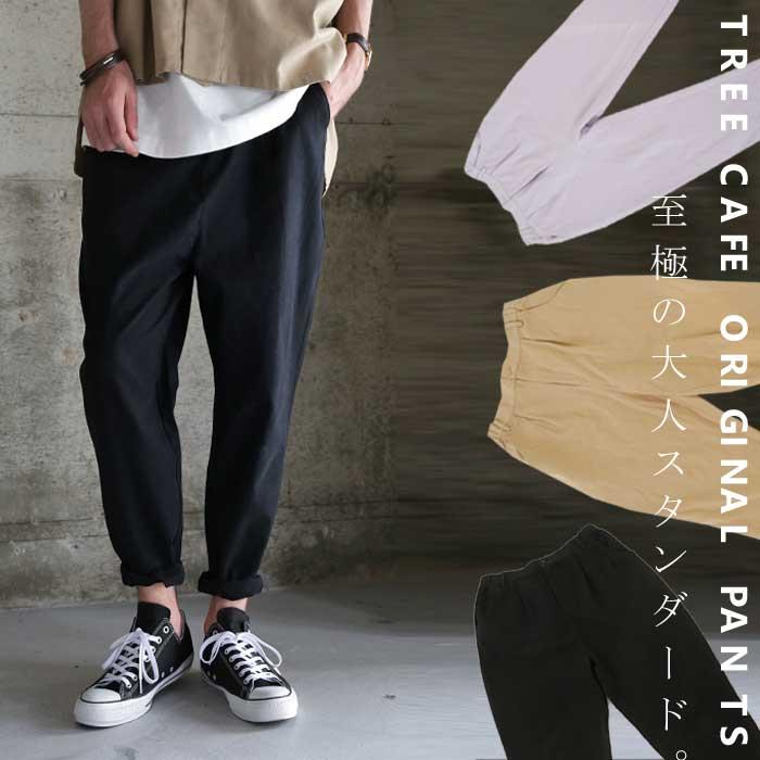 至極のスタンダードな一本。品ある大人のゆるパンツ。ジョッパーズパンツ・6月7日20時~発売。##×メール便不可!f6...