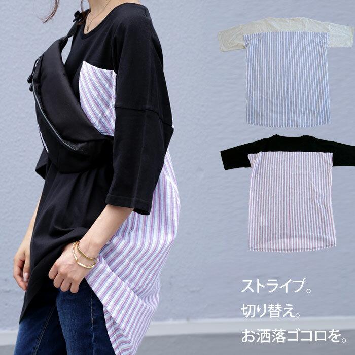 一枚で着映えする、程よい存在感。ストライプ切替Tシャツ・6月18日20時~発売。(80)◎メール便可!g1...