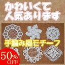 【送料無料の福袋】 手編み風のモチーフ6点セット