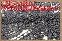 【セットがお買得!】 黒がいっぱい ケミカルはぎれ5点セット(2m以上)