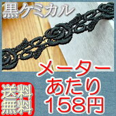 【お買得】1.5cm幅きれいな黒バラケミカル(1m)
