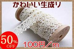 【50%OFF〜】1.2cm幅 生成り トーションレース(1m巻き)