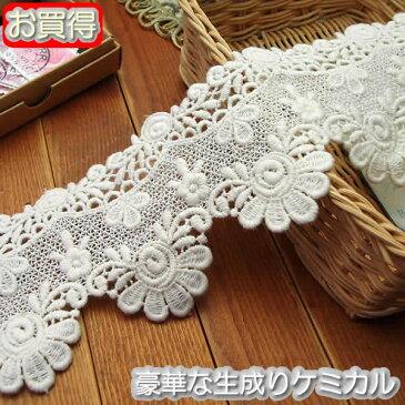 【お買得】 幅広7.7cm幅 綿素材の生成りバラケミカルレース(1m)