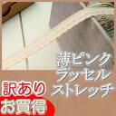 【訳あり】 15円で買える!1cm幅 薄いピンクラッセルストレッチレース(1m)