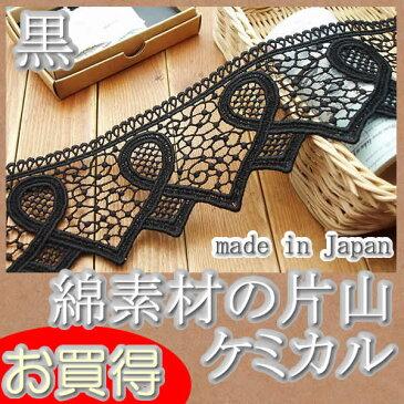 【お買得】6.5cm幅ナチュラルな綿素材 黒のケミカルレース(1m)