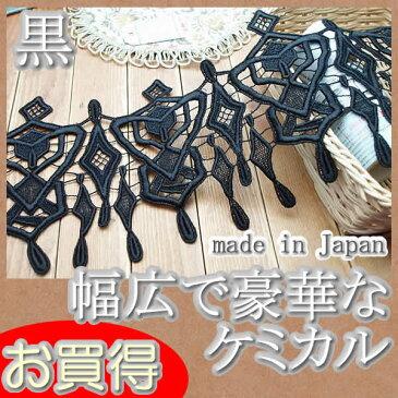 【お買得】幅広14cm幅 黒の豪華ケミカルレース(1m)