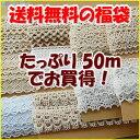 【送料無料の福袋】 オフ白・白・生成トーションたっぷり50m(各5m×10点)