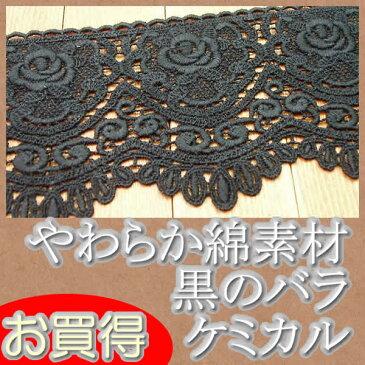 【お買得】 幅広8.8cm幅 綿素材の黒のバラケミカルレース(1m)