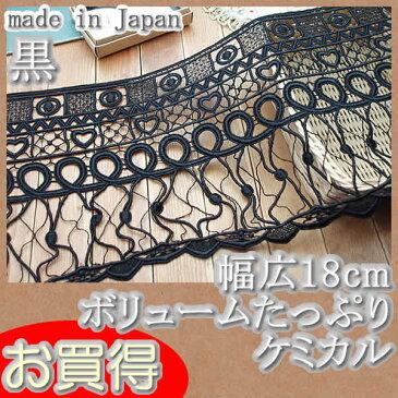 【お買得】幅広18cm幅 黒の豪華ケミカルレース(1m)