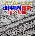 【送料無料福袋】 トーションレースいろいろ1m×10点セット(合計10m)【RCP】10P08Feb15