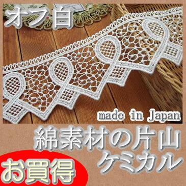 【お買得】7cm幅 ナチュラルな綿素材オフ白ケミカルレース(1m)