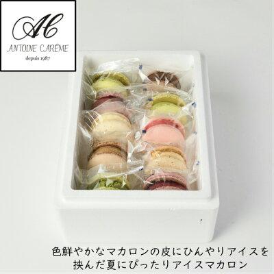 お取り寄せ(楽天) アイスマカロン 10個入り マカロン アイスクリーム 価格4,050円 (税込)
