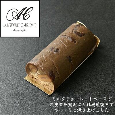 お取り寄せ(楽天) ノーブルマロン チョコレート 栗 アントワーヌ・カレーム 価格1,850円 (税込)
