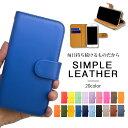 Xperia スマホケース 手帳型 全機種対応 iphone...