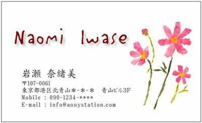 【30枚】千切り絵風☆秋桜(コスモス)002(花のデザイン名刺) 【送料無料】