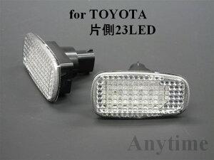 レターパック対応!LEDサイドマーカー クリスタルレンズ コペン L880K 片側23LED LSM-01